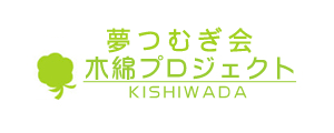 夢つむぎ会 岸和田木綿プロジェクト きしわた物語